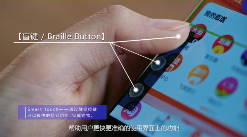 Alibaba blind smartphone feature