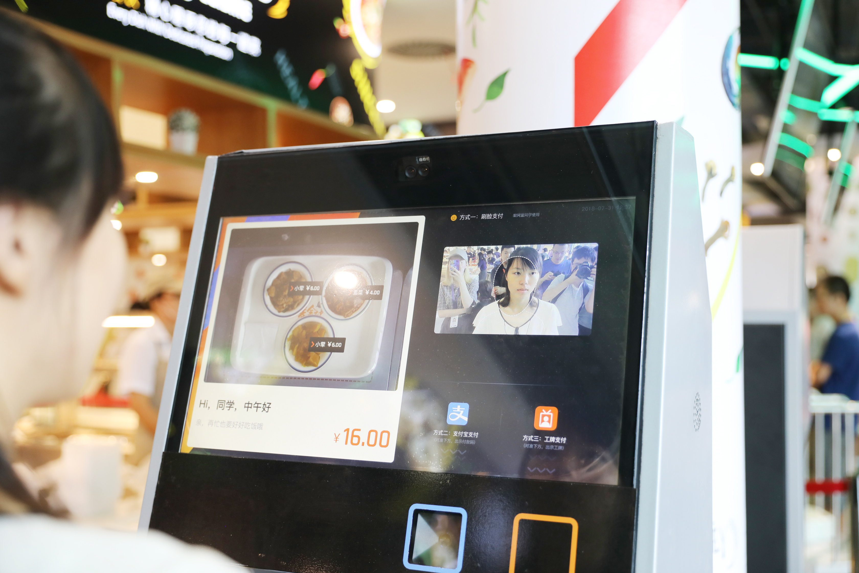 Alibaba Employees Pay For Meals With Face Recognition System